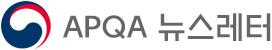 APQA 뉴스레터 로고